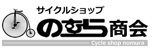 サイクルショップのむら商会